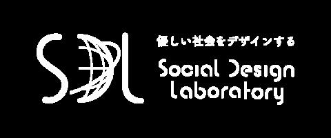 【公式】ソーシャルデザイン・ラボ